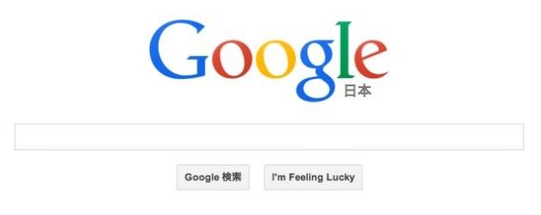 Googleホームページ画像
