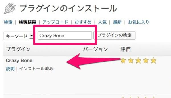 Crazy Bone(狂骨)のインストール画面