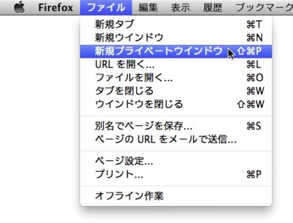 FireFox プライベートウィンドウメニュー