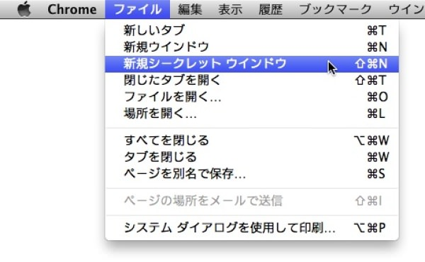 Chromeの「新規シークレット ウィンドウ」メニュー