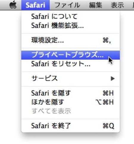 Safariのプライベートブラウズメニュー