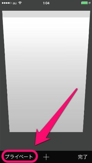 Safariの「プライベート」ボタン