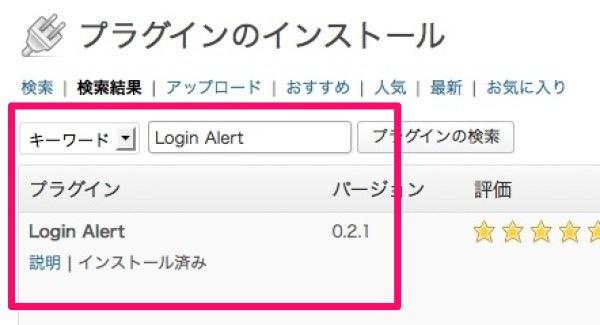 「Login Alert」検索画面