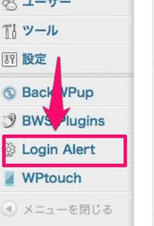 「Login Alert」メニュー