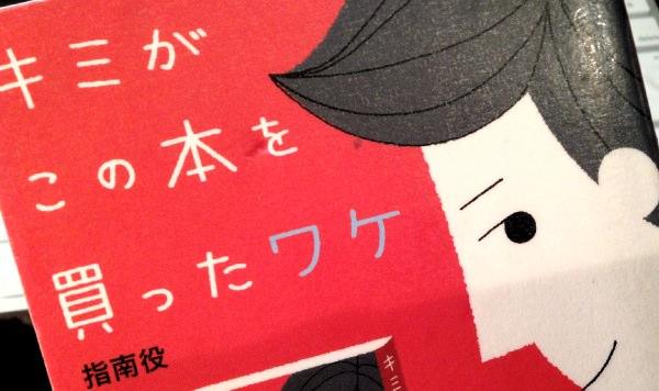 書籍 キミがこの本を買ったワケ 表紙