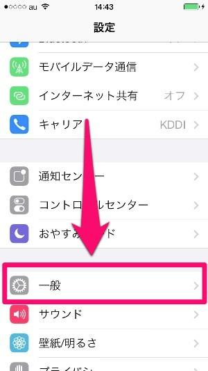 iPhone設定画面 一般メニュー