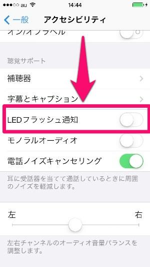 「LEDフラッシュ通知」メニュー