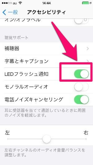 「LEDフラッシュ通知」をオンにした状態