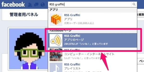 facebook 検索窓画面