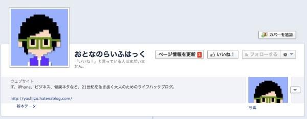 おとなのらいふはっくFacebookページ画面