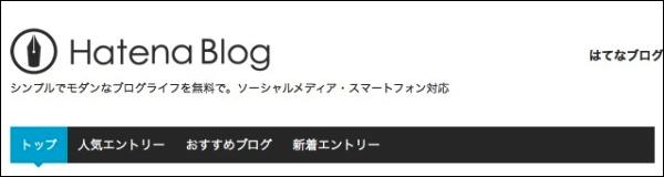 はてなブログロゴ
