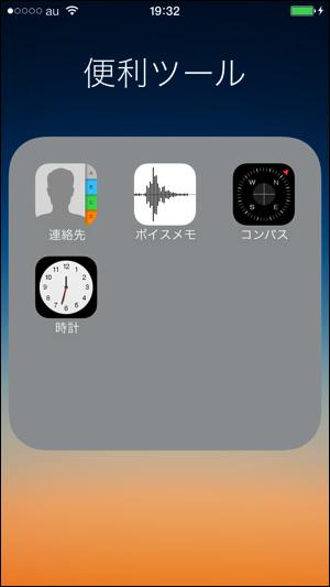 iphoneボイスメモアイコン