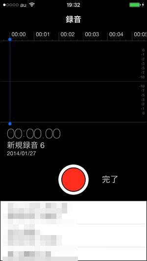 iphoneボイスメモ 起動画面