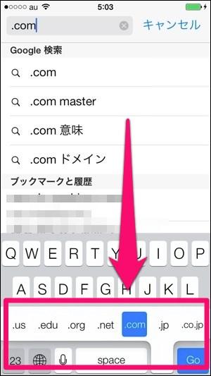 iPhoneで「.com」を入力している図