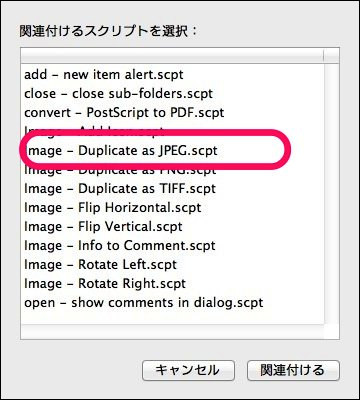 「Image - Duplicate as JPEG.scpt」を選択