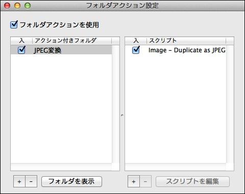 ウィンドウの左側にフォルダ名、右側に「Image - Duplicate as JPEG.scpt」が表示