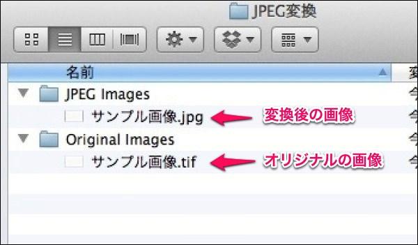 変換されたJPEG画像とオリジナル画像