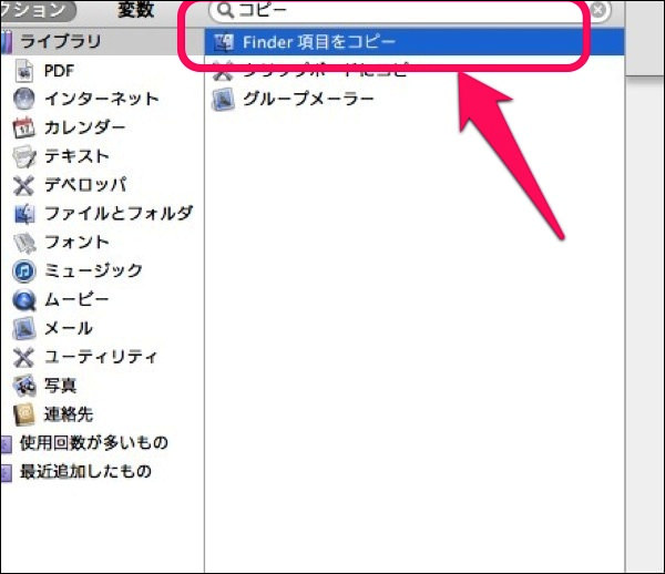 Automatorで「Finder項目をコピー」を選ぶ