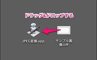 アプリに画像ファイルをドラッグ&ドロップする