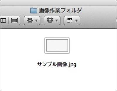 JPEG変換された画像が保存された