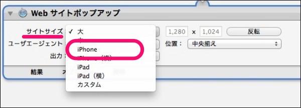 Automator サイトサイズを「iPhone」に設定