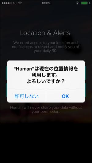 Human アプリ 位置情報許可画面