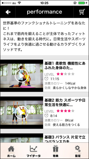 adidas × Panasonic トレーニングアプリ パフォーマンスのメニュー一覧