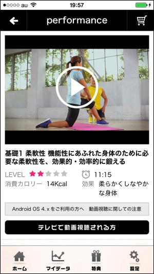 adidas × Panasonic トレーニングアプリ 動画画面