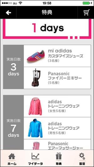 adidas × Panasonic トレーニングアプリ プレゼント応募画面