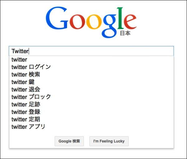 Google検索で「Twitter」を検索