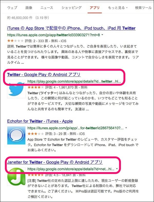 検索結果にはiPhoneアプリ以外に、Andoroidアプリも表示されている