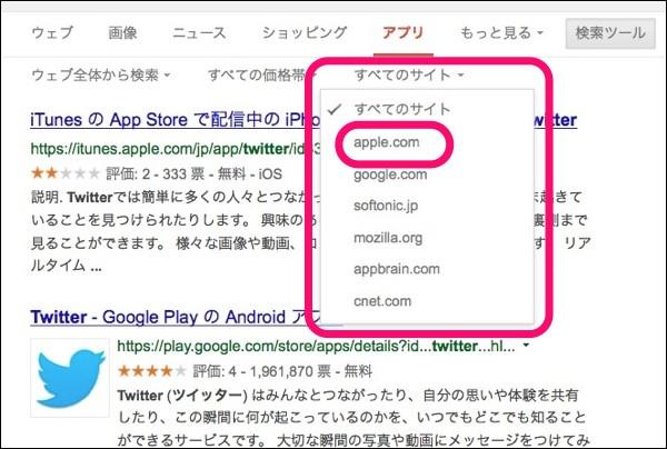 アプリの検索結果をiPhone用に絞り込む