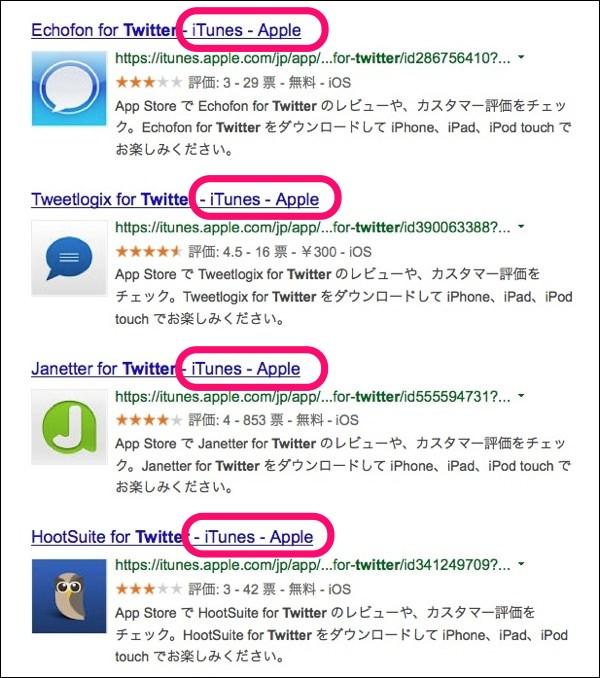 検索結果がiPhone用のアプリに絞り込まれる