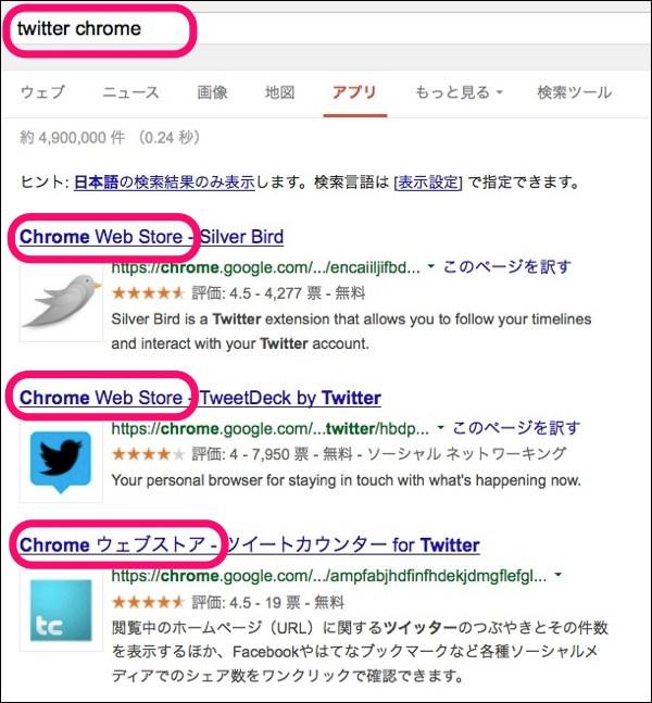 「アプリ」検索ではChrome用のアドオンも検索できる