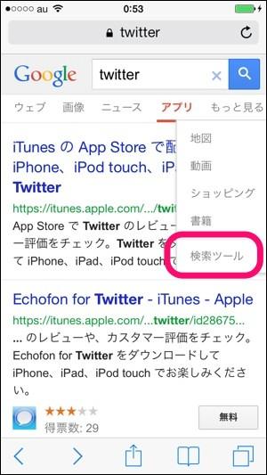 iPhoneのGoogle検索の場合、「もっと見る」の中に「検索ツール」メニューがあるのでクリックする