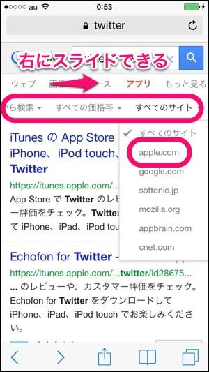 メニューを右にスライドさせて「apple.com」を選ぶ