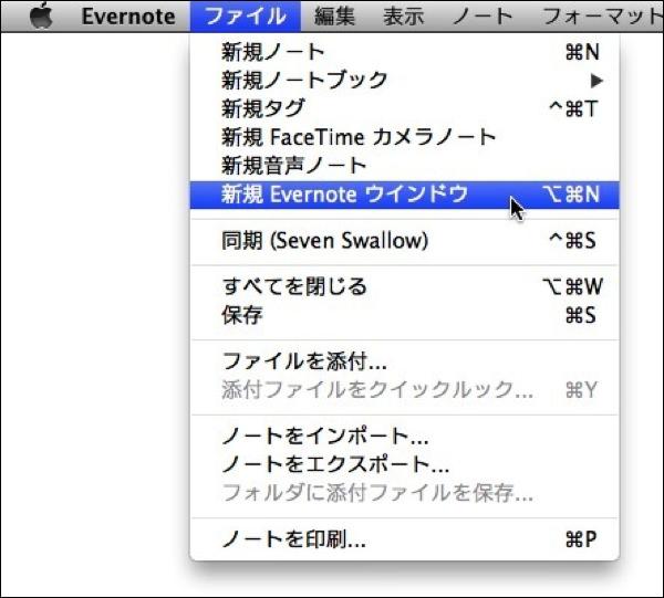 「Evernote」「新規 Evernote ウインドウ」メニュー