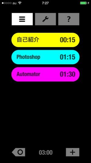 Presentation Timer+ 画像