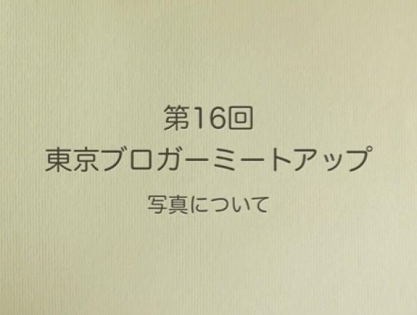 東京ブロガーミートアップ テーマの画像