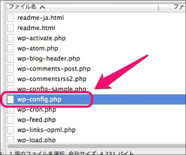 FTPソフトでwp-config.phpをダウンロード