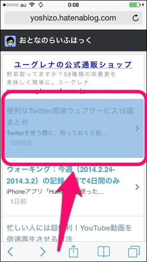 「iPhone」に表示された「Safari」の該当部分が選択色でハイライトされる