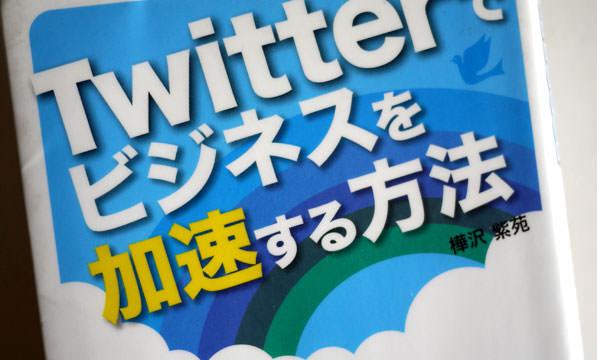Twitterでビジネスを加速する方法 書籍表紙画像