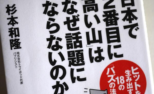 日本で2番目に高い山はなぜ話題にならないのか? 表紙画像