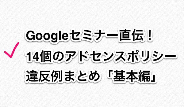 アドセンス:Googleセミナー直伝!14個のポリシー違反例まとめ「基本編」タイトル画像