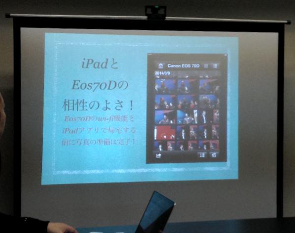 読みたくなるイベントレビューを書く方法:東京ブロガーミートアップ17 ipadとEOS 70Dの連携