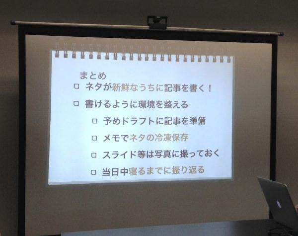 読みたくなるイベントレビューを書く方法:東京ブロガーミートアップ17 しゅうまいさんのスライド