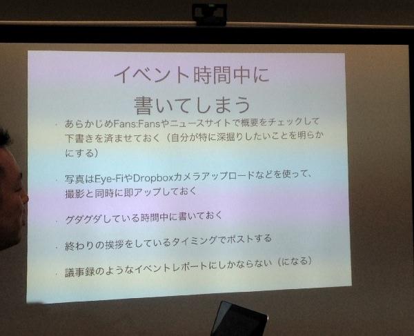 読みたくなるイベントレビューを書く方法:東京ブロガーミートアップ17 wackeyさんのスライド