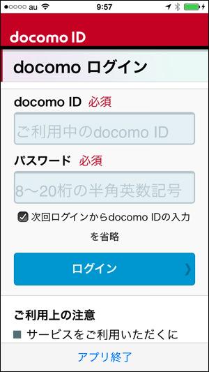 ドコモプレミアクラブ iPhoneアプリ ログイン画面