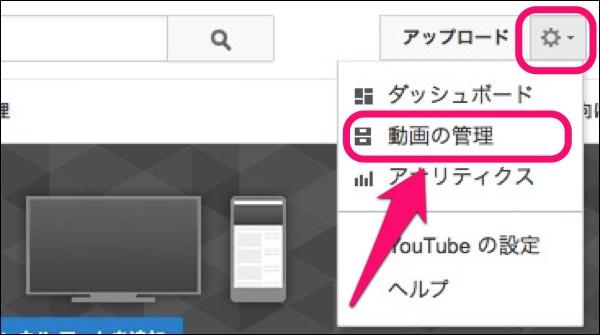YouTubeの歯車アイコンから「動画の管理」メニューにアクセスする