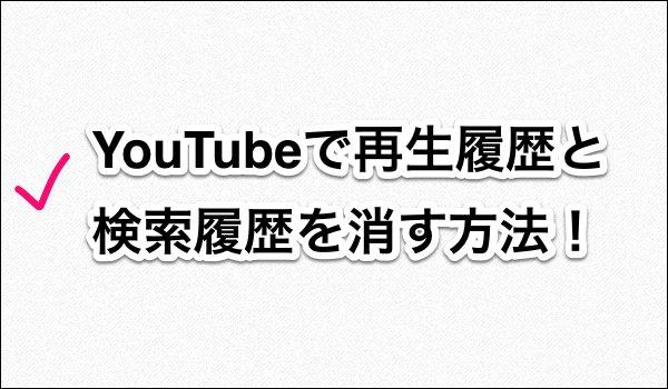 YouTube:共有PCでも安心!再生履歴と検索履歴を消す方法! タイトル画像